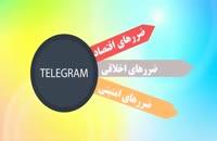 آیا فیلتر تلهگرام اشتباه بود؟!