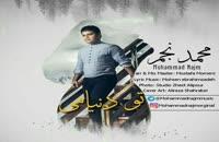 دانلود آهنگ محمد نجم تو دنیامی (Mohammad Najm To Donyami)