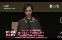 فیلم دست دادن ترانه علیدوستی در جشنواره توکیو با بازیگر مرد