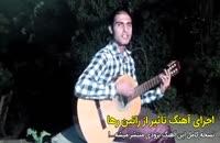 اجرای گیتار آهنگ تاثیر از راتین رها (مجتبی جعفری جرجافکی)