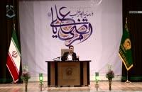 سخنرانی استاد رائفی پور با موضوع در سایه ابوتراب - مشهد - 1397/01/10