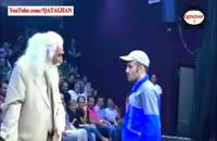 سوپر اجرای اکبر اقبالی ، نبینی ضرر کردی