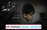 دانلود قسمت 9 ممنوعه رايگان با کیفیت 1080p x265 HD | سریال ممنوعه قسمت 9