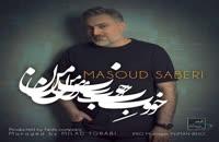 آهنگ مسعود صابری بنام خوب من
