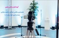 فیلمبرداری و عکاسی معین