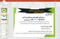 پاورپوینت درس دوم عربی زبان قرآن دوازدهم انسانی