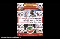 دانلود سریال ساخت ایران2 قسمت 18 با کیفیت عالی