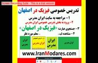 معلم تدریس خصوصی فیزیک در اصفهان