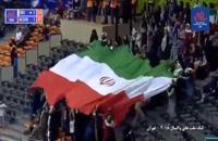 اهتزاز پرچم ایران در ورزشگاه آزادی توسط بانوان