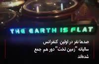 زمین کروی نیست بلکه تخت است.