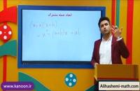 ریاضی نهم فصل پنجم تدریس اتحاد جمله مشترک از علی هاشمی