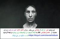 دانلود آلبوم ابراهیم محسن چاوشی / Download the album Ibrahim Mohsen Chavoshi