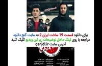 سریال ساخت ایران 2 قسمت 19 نوزدهم | قسمت 19 (ساخت ایران 2)