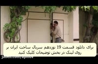 دانلود قسمت 19 ساخت ایران 2 / قسمت نوزدهم ساخت ایران 2 / سریال ساخت ایران 2 قسمت 19 / HD Online
