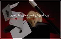 ترفنده های جادویی آموزش شعبده بازی با پاسور