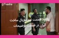 سریال ساخت ایران۲ قسمت۹ | دانلود قسمت نهم ساخت ایران دو ( آنلاین ) ( بدون سانسور )  full hd