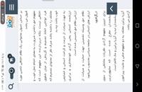 جزوه حقوق اساسی 3 پیام نور