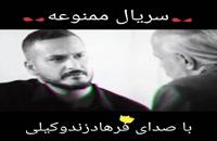 دانلود قسمت سیزدهم سریال ممنوعه / قسمت 13 سریال ممنوعه (سریال)(کامل) /دانلود سریال ممنوعه