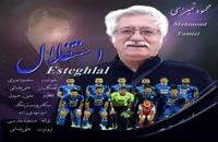 Mahmoud Tamizi Esteghlal