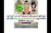 دانلود انیمیشن Hotel Transylvania 3 2018 با زیرنویس فارسی
