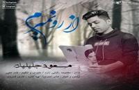 مسعود جلیلیان آهنگ از رو نمیرم