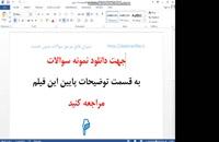گزارش تخصصی عربی