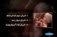 مستند مواهب | مراحل آفرینش انسان در رحم بر اساس آیه ۶ سوره مبارکه زمر