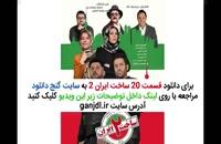 دانلود ساخت ایران 2 قسمت 20 کامل / قسمت 20 ساخت ایران2 دو