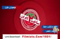 قسمت دهم فصل دوم سریال ساخت ایران 2 کیفیت عالی