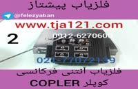 فلزیاب راداری کوپلر COUPLER