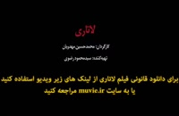 فیلم لاتاری ( فیلم سینمایی لاتاری با لینک مستقیم و کیفیت عالی ) مووی ایران