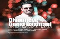 دانلود آهنگ محمد کمالی نسب دیوونه ی دوست داشتنی (Mohammad Kamali Nasab Divooneye Doost Dashtani)