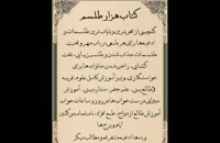 کتاب هزار طلسم گلچینی است از(صدها طلسم ودعا) طلسمات و دعا ها وتعویذات ،مجرب. وکمیاب که از کتابهای بسیار مجرب وقدیمی علوم غریبه. تهیه شده است