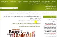 دانلود مقالات انگلیسی ترجمه شده رهبری در سازمان و سبک های رهبری