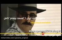 دانلود ساخت ایران 2 قسمت 20 کامل  |  قسمت 20 ساخت ایران 2