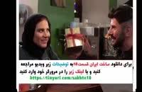 قسمت 14 سریال ساخت ایران 2 (کامل HD)