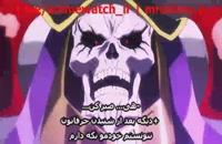 انیمه overlord lll قسمت 1 با زیرنویس فارسی