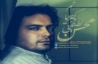 موزیک زیبای درگیر چشماتم از محسن لطیفی