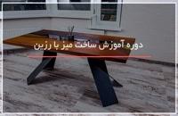 5تا از زیباترین مدل های میز با رزین