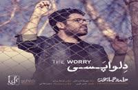دانلود آهنگ حامد همایون دلواپسی (Hamed Homayoun Delvapasi)