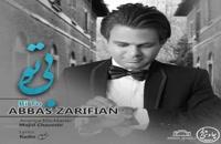دانلود آهنگ جدید و زیبای عباس ظریفیان با نام بی تو