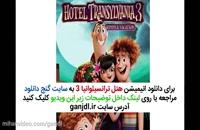دانلود دوبله فارسی انیمیشن هتل ترانسیلوانیا 3.