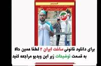 قسمت 20 سریال ساخت ایران 2آنلاین / قسمت 20 سریال ساخت ایران 2