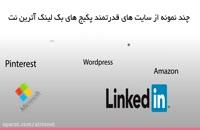 تیزر تبلیغاتی معرفی خدمات بک لینک سازی وب سایت آترین نت