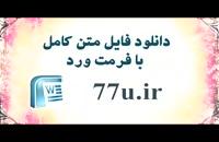 دانلود متن کامل پایان نامه ها با موضوع تقاضای بیمه عمر