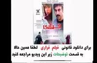 دانلود کامل فیلم فراری (بدون رمز آنلاین) (خرید قانونی)