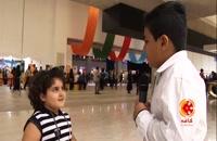کافه جشنواره - گزارش شیرین با بچه ها در جشنواره بین المللی فیلم های کودک و نوجوان