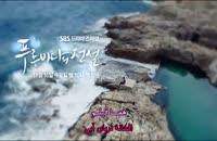 تیزر اول سریال کره ای افسانه دریای آبی - The Legend of the Blue Sea - با زیرنویس چسبیده