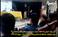 راتین رها - اجرای آهنگ سربند در اختتامیه اردوهای جهادی تابستان ۹۷ بسیج زرند
