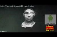 موزیک ویدیو جدید محسن چاوشی بنام ابراهیم